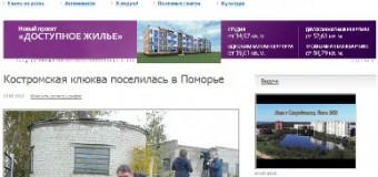 Костромская клюква поселилась в Поморье, издательство Северная неделя