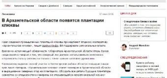 ВАрхангельской области появятся плантации клюквы