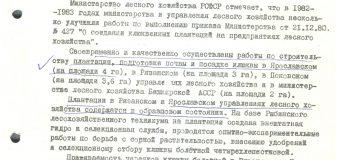 Из истории советской клюквы