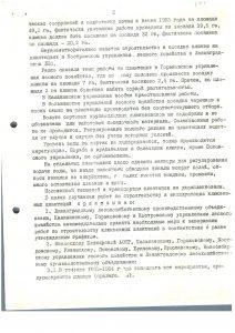 Приказ Министерства лесного хозяйства РСФСР 1983 год 2 стр
