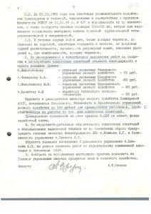 Приказ Министерства лесного хозяйства РСФСР 1983 год 3 стр