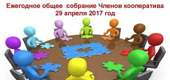 Ежегодное общее собрание Членов кооператива в 2017 году