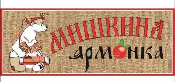 """Завтра в Архангельске открывается фермерская ярмарка выходного дня """"Мишкина ярмонка""""."""
