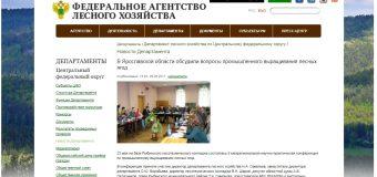 На сайте Федерального агентства лесного хозяйства РФ