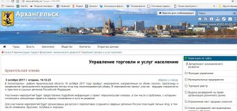 Администрация г.Архангельска приглашает на закладку первого чека клюквенной плантации
