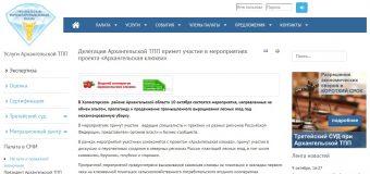 Архангельская ТПП примет участие в закладке клюквенной плантации