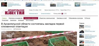 """ИА """"Архангельские известия"""""""