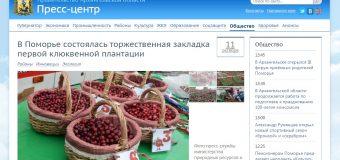 Сайт Правительства Архангельской области