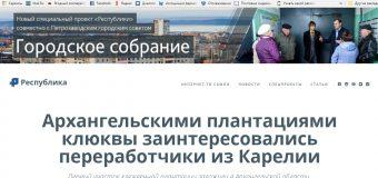 Карельское Информационное агентство «Республика»