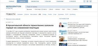 Портал Refportal.com, посвящённый главным событиям холодильной отрасли также разместил новость о закладке клюквенной плантации.