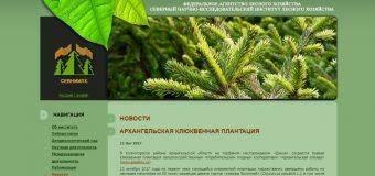 Северный научно-исследовательский институт лесного хозяйства