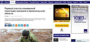 """Информационное агентство России """"ТАСС"""""""