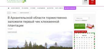 Информационный портал FruitNews.ru