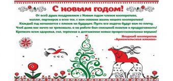Дорогие друзья,С Новым Годом!!!