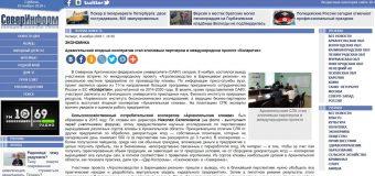 """Информационное агентство """"СеверИнформ"""""""