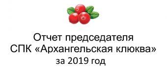 Итоговый отчет председателя кооператива за 2019 год